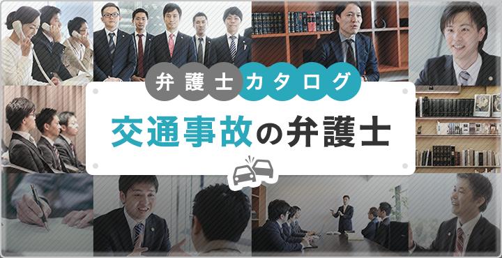 交通事故の弁護士事務所カタログ