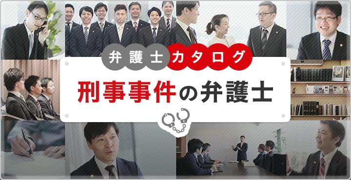刑事事件の弁護士事務所カタログ