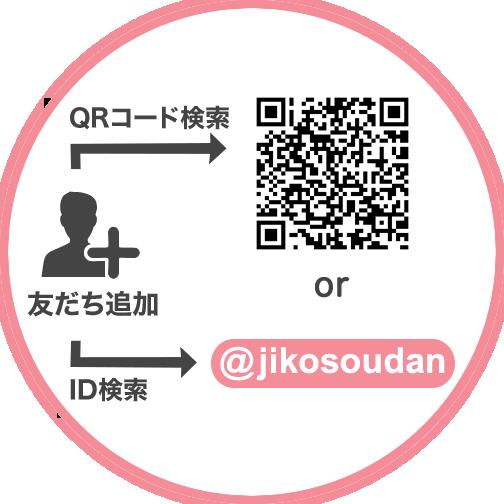 1 ID検索かQRコード検索で弁護団のLINEアカウントを友だち登録
